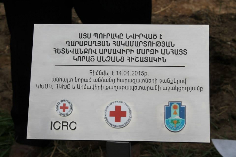 Tree planting in Armavir Region in the memory of Missing persons in Nagorno-Karabakh conflict