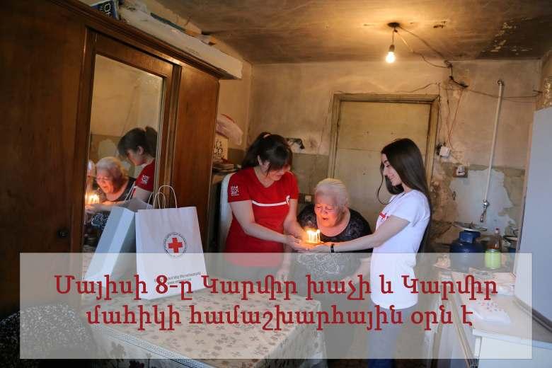 Մայիսի 8-ը Կարմիր խաչի և Կարմիր մահիկի համաշխարհային օրն է