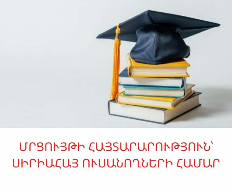 Partial reimbursement of tuition fees for Syrian-Armenian students for the 2020-2021 academic year