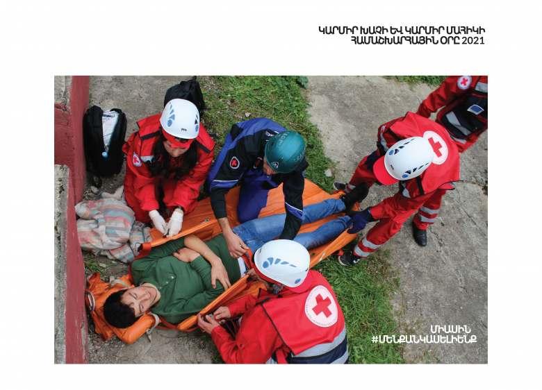 Մայիսի 8-ը Կարմիր խաչի և Կարմիր մահիկի համաշխարհային օրն է: Միասին #մենքանկասելիենք