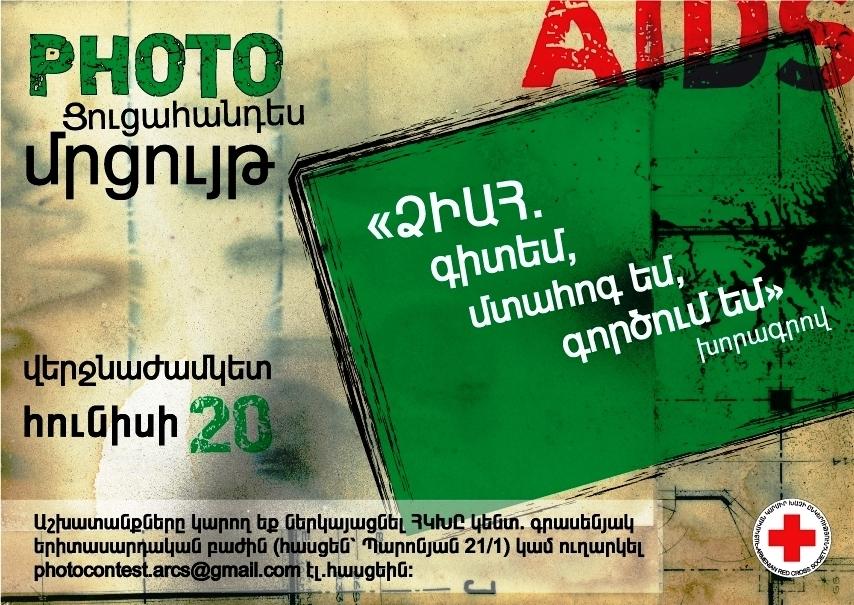 Photo ցուցահանդես մրցույթ